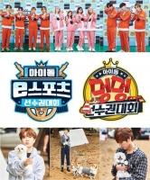 MBC '아이대'·'아멍대', 10월 1·2일 편성…'아육대'의 변신