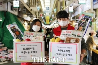 LG헬로비전, '마음나눔 꾸러미'로 '소상공인·취약계층' 돕는다