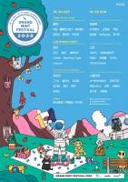 'GMF 2020', 로꼬·선우정아 합류…44팀 완성