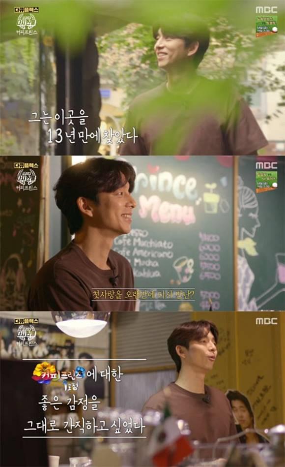 커피프린스 1호점 배우들이 13년 만에 다큐플렉스-청춘다큐를 통해 재회했다. /MBC 다큐플렉스-청춘다큐 캡처
