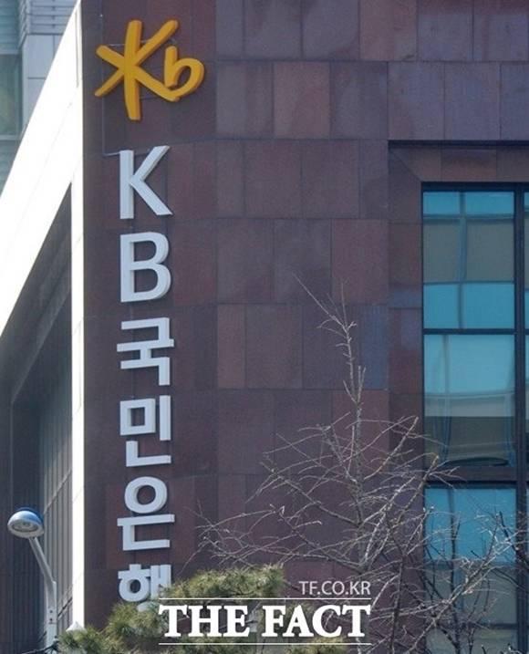 KB국민은행이 채용공고를 낸 지 만 하루도 안 돼 전형과정을 변경하기로 해 논란이 일고 있다. /더팩트 DB