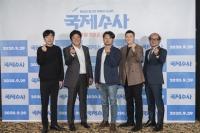 '개봉 연기+7개월 홍보'…'국제수사', 코로나 블루 이겨낼까(종합)