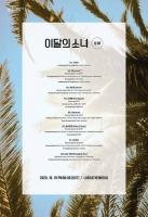 이달의 소녀, 10월 19일 '와이 낫?'으로 컴백