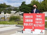 [TF사진관] 청와대 앞에서 릴레이 시위 이어가는 주호영 원내대표