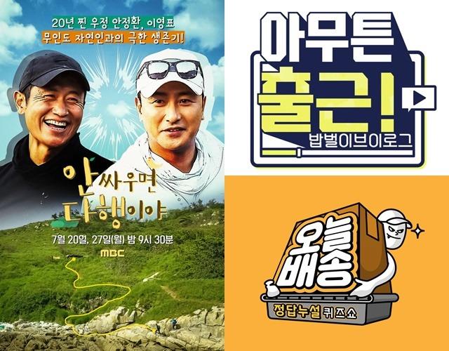 MBC와 SBS는 다양한 파일럿 예능을 론칭해 시청자들 앞에 선보였다. 이 중 2002년 월드컵 4강의 주역인 전 국가대표 축구선수 이영표와 안정환이 함께 리얼 야생 예능을 선보이며 시청자들의 호평을 얻었고 방송 후 두 달만에 정규 편성을 확정했다. 이밖에도 MBC 아무튼 출근과 SBS 오늘배송 텔레그나가 파일럿 예능으로 색다른 재미를 줬다. /MBC·SBS 제공