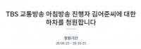 '김어준 하차' 청원...출연료 주 500만원