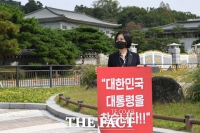 [TF사진관] '대통령을 찾습니다' 1인 시위하는 허은아 의원