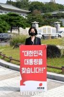 [TF포토] 청와대 앞에 선 허은아 의원
