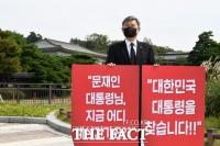 [TF사진관] 청와대 앞서 릴레이 1인 시위 이어가는 조태용 의원