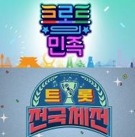 [TF초점] '전국체전'이냐 '민족'이냐…본격 트로트 대전