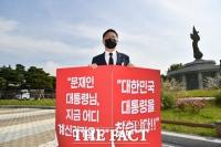 [TF사진관] 탈북자 출신 지성호 의원, '북에 피살된 국민... 진상조사 촉구'