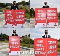 [TF사진관] '대통령을 찾습니다' 국민의힘, 청와대 앞 릴레이 1인 시위