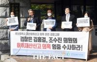 [TF포토] 경실련, '허위재산신고 의혹 김홍걸과 조수진을 엄중 수사하라!'
