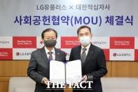 LGU+, '기부금 소득공제' 가능한 알뜰폰 요금제 출시