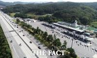 [TF사진관] '포장만 가능합니다!'…소통 원활한 고속도로와 한산한 휴게소