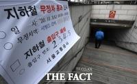 [TF포토] '지하철 시청역 및 광화문역은 무정차 통과합니다'