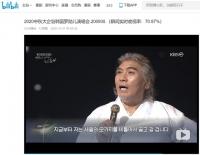 [속보] 다시보기 없는 '나훈아 콘서트'…중국선 버젓이 '불법 유통'