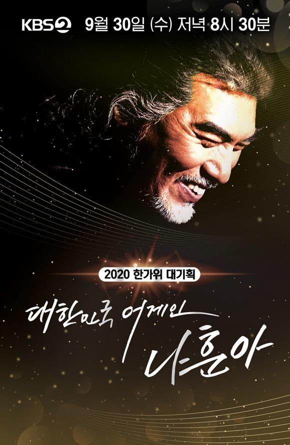 가황 나훈아의 비대면 콘서트 대한민국 어게인 나훈아는 29%의 시청률을 기록해 추석 특집 중 가장 많은 시청자들의 시선을 모았다. /KBS 제공