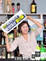 [TF포토] '2020 찾아가는 양조장' 홍보대사된 홍신애