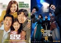 추석 극장가 대전…'담보' 웃고 '죽인밤' 울었다