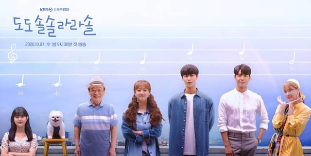 도도솔솔라라솔의 제작진이 7일 첫 방송되는 드라마의 관전 포인트 세가지를 공개했다. /몬스터유니온 제공