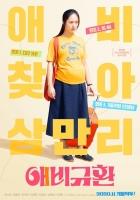 정수정 주연 '애비규환', 11월 개봉…스크린서 빛날 크리스탈