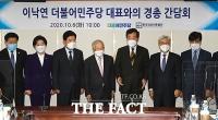 [TF초점] 김종인 '노동개혁' 선 그은 이낙연, 당내 주류가 우선?