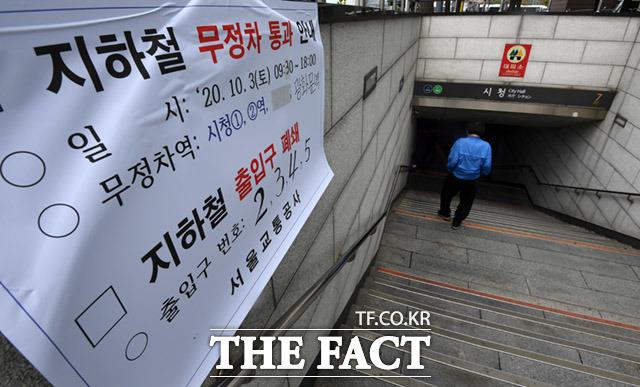 과도하게 일반 시민의 통행권을 제한하는 것과 관련해 논란이 일고 있다. 개천절인 3일 서울 중구 지하철 1호선 시청역 입구에 무정차를 알리는 안내문이 붙어 있는 모습. /임세준 기자