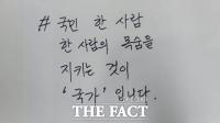 '연평도 손글씨 릴레이 바통' 원희룡
