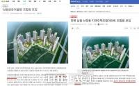 [단독] 전북 남원서 언론 낀 지역주택조합 사기로 서민들 피해