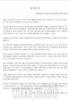 더불어 민주당 대구시의회 이진련시의원 구명운동 벌어져