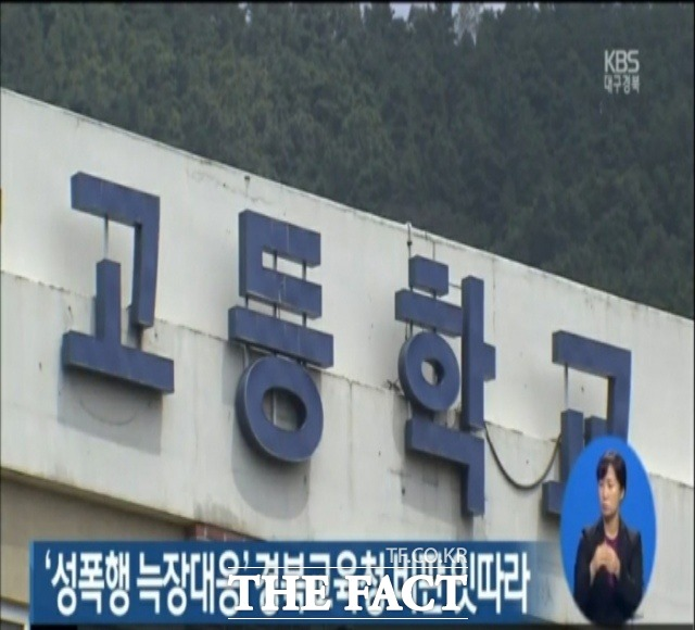 경북 김천의 S고교에서 지난 8월 10일 발생한 성폭행 사건의 피해자 신상 정보가 유출돼 2차 피해가 심각하다는 주장이 제기됐다/KBS뉴스 캡쳐