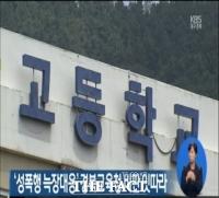 김천 S고교 성폭행 사건, 2차 피해 심각