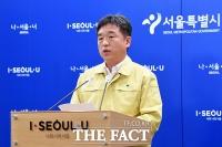 서울시, 집회금지 50→100인 완화…도심은 계속 금지