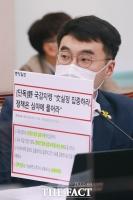[TF사진관] 김남국, '국민의힘 정책질의는 심야에(?)'