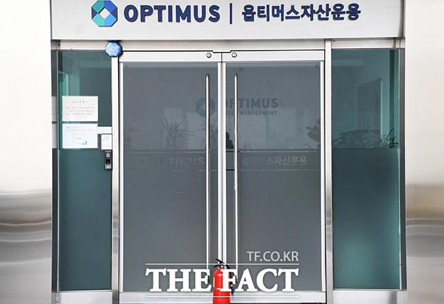 옵티머스자산운용 펀드 환매 중단 사태가 국회 국정감사 주요 공방으로 떠오른 13일 오전 서울 강남구 옵티머스 사무실이 출입구가 굳게 닫혀 있다. / 배정한 기자
