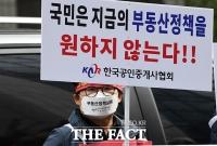 [TF포토] '국민은 지금의 부동산정책을 원하지 않는다!'