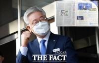 [단독] 이재명 지사, 美 타임지에 지자체 홍보비로 '기본소득' 광고