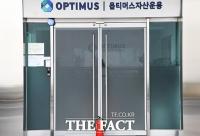 [TF사진관] 문 닫힌 옵티머스자산운용 사무실