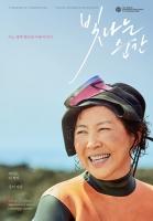 지현우X고두심 '빛나는 순간', BIFF 공식 초청…
