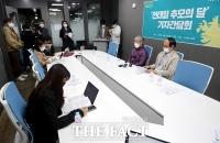 [TF사진관] 전태일 50주기 기념 '전태일 추모의 달' 기자간담회
