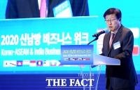 [TF사진관] '2020 신남방 비즈니스 위크' 온·오프라인 개최