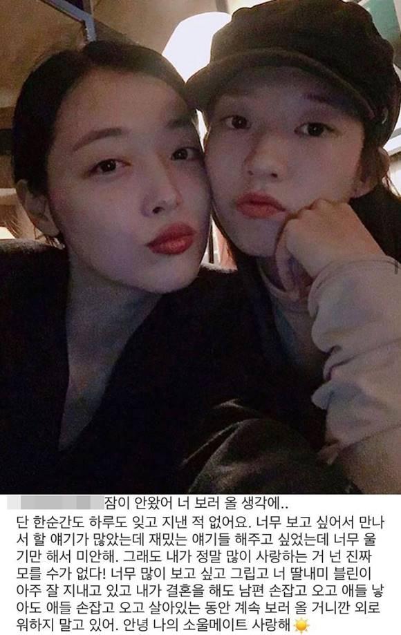 설리의 절친인 김선아(오른쪽)가 설리의 묘소를 방문해 애틋한 마음을 전하고 과거 두 사람의 사진을 공개했다. /김선아 SNS
