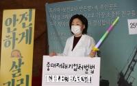 [TF포토] '보건교사 심상정'