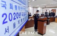 [TF사진관] 서울지방경찰청 국감…'고 박원순 사건·광화문 차벽 두고 공방'