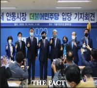 권영세 안동시장,더불어민주당 입당