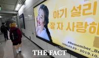 [TF포토] '광화문역 고 설리 1주기 추모 광고'
