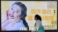 [TF포토] 고 설리 1주기 추모 광고