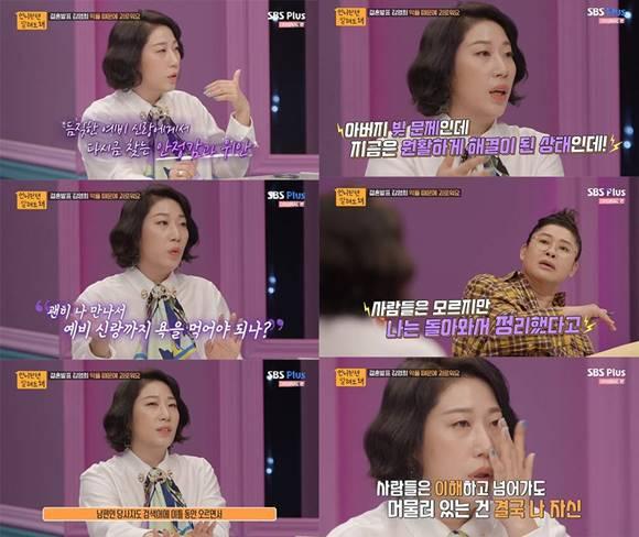 코미디언 김영희가 언니한테에 출연해 결혼 발표 후 악플로 힘들었던 심정을 밝혔다. /SBS플러스 언니한텐 말해도 돼 캡처