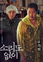 '소리도 없이' 개봉 첫날 박스오피스 1위…'돌멩이' 5위